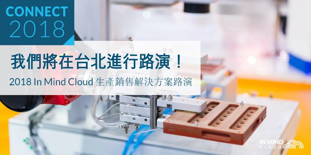 In Mind Cloud 將在台北進行路演!